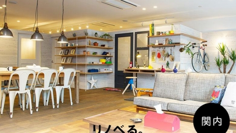 【8/5  in横浜関内】「住宅購入+リノベーション、知っておきたい基礎知識」