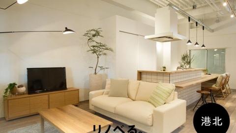 【8/6  n横浜港北ニュータウン】「資金計画から学べる!『マイホーム購入+リノベーション』基礎講座」
