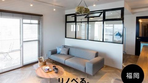 【8/6  in福岡】「住宅購入+リノベーション、知っておきたい基礎知識」