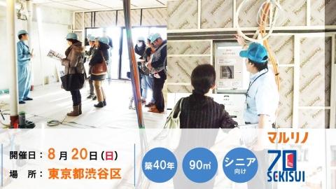 8/20(日)@渋谷区|限定公開!築40年 リノベーション施工現場見学会開催!