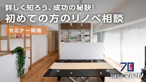 8/26(土)@千代田区|初めての方のリノベーション基礎セミナー