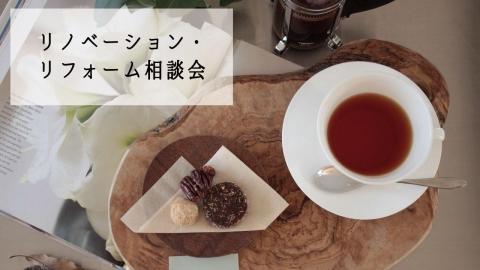 8/19・20(土・日) リノベーション・リフォーム相談会