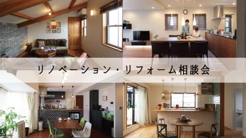 8/26・27(土・日) リノベーション・リフォーム相談会