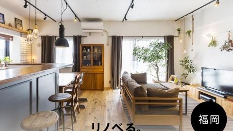 【8/19  in福岡】「住宅購入+リノベーション、知っておきたい基礎知識」