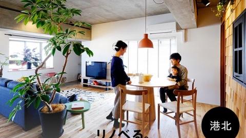 【8/12  in横浜港北ニュータウン】 《パパママ限定》子育てから考える家作りとは?中古マンション購入+リノベ  個別相談会