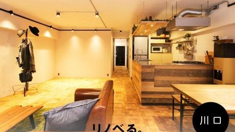 【8/13 in埼玉川口】中古物件の耐震性、本当に大丈夫? 築35年のマンションは不安という方のための住宅購入基礎セミナー