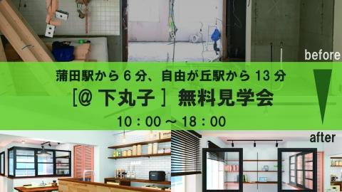 【@下丸子】壁構造のマンション無料見学会 ☆解体~完成お披露目まで毎週開催します☆
