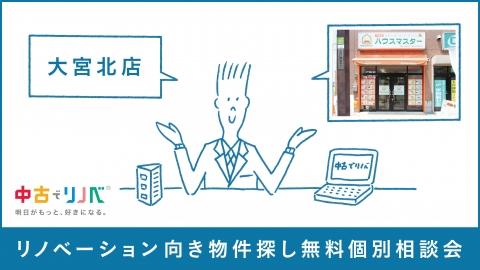 【8/19(土)20(日)  in大宮北】リノベーション向き物件探し無料個別相談会