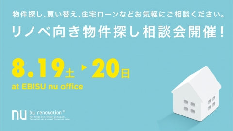 【8/19(土)20(日) in恵比寿】リノベ向き物件探し相談会