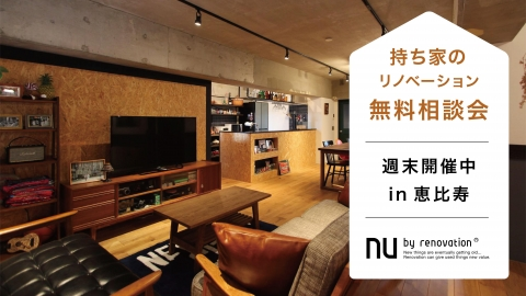 【8/19(土)20(日) in恵比寿】持ち家のリノベーション無料相談会