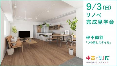 9/3(日) 完成物件見学会@不動前