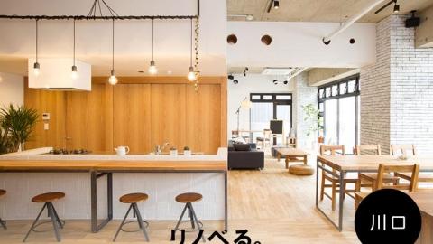 【8/20 in埼玉川口】「住宅購入+リノベーション、知っておきたい基礎知識」