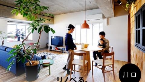 【8/27 in埼玉川口】≪0~3才児の≫パパとママのためのリノベーション超基礎セミナー