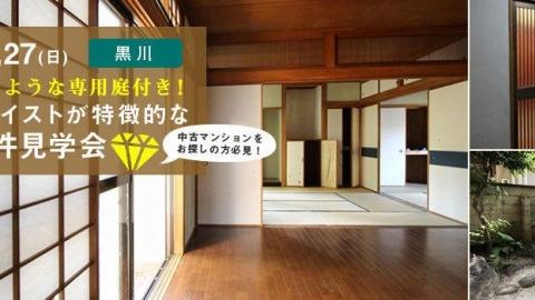 【8/26 in黒川】8月限定!日本庭園のような専用庭付き!純和風テイストが特徴的な「リノベーション向き宝石物件」を見に行こう