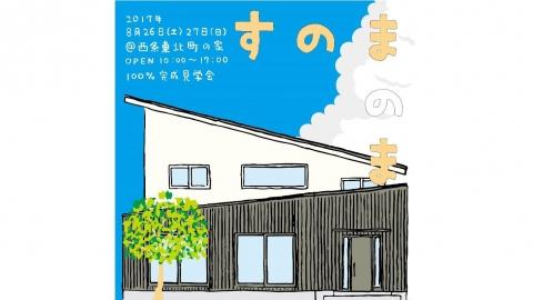『すのまのま@西条東北町の家 100%完成見学会』