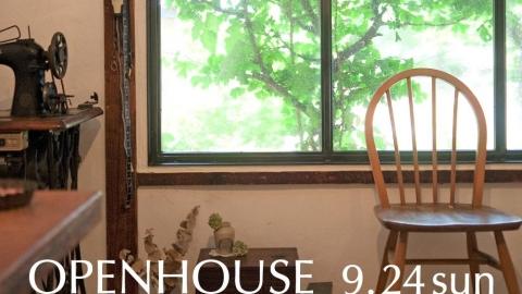9月24日オープンハウスのお知らせ