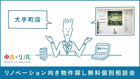 【8/26(土)27(日) in大手町】リノベーション向き物件探し無料個別相談会