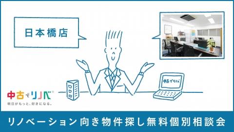 【8/26(土)27(日) 日本橋】リノベーション向き物件探し無料個別相談会