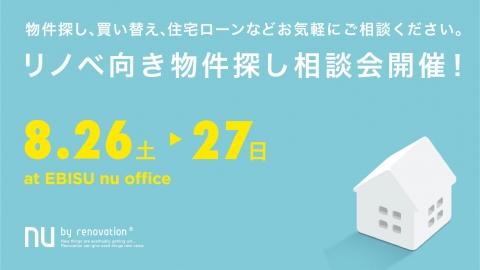 【8/26(土)27(日) in恵比寿】リノベ向き物件探し相談会