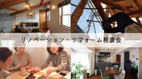 9/2・3(土・日) リノベーション・リフォーム相談会