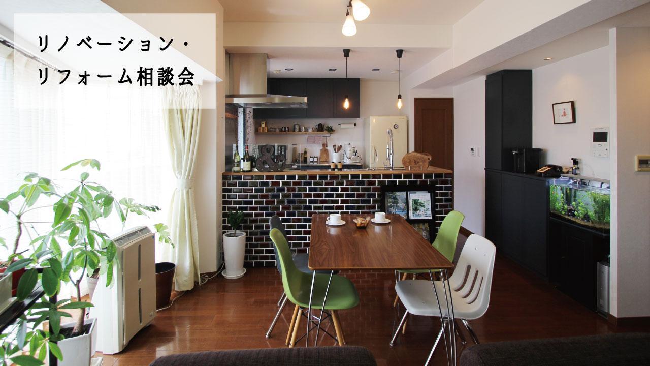 9/16・17・18(土・日・月祝) リノベーション・リフォーム相談会