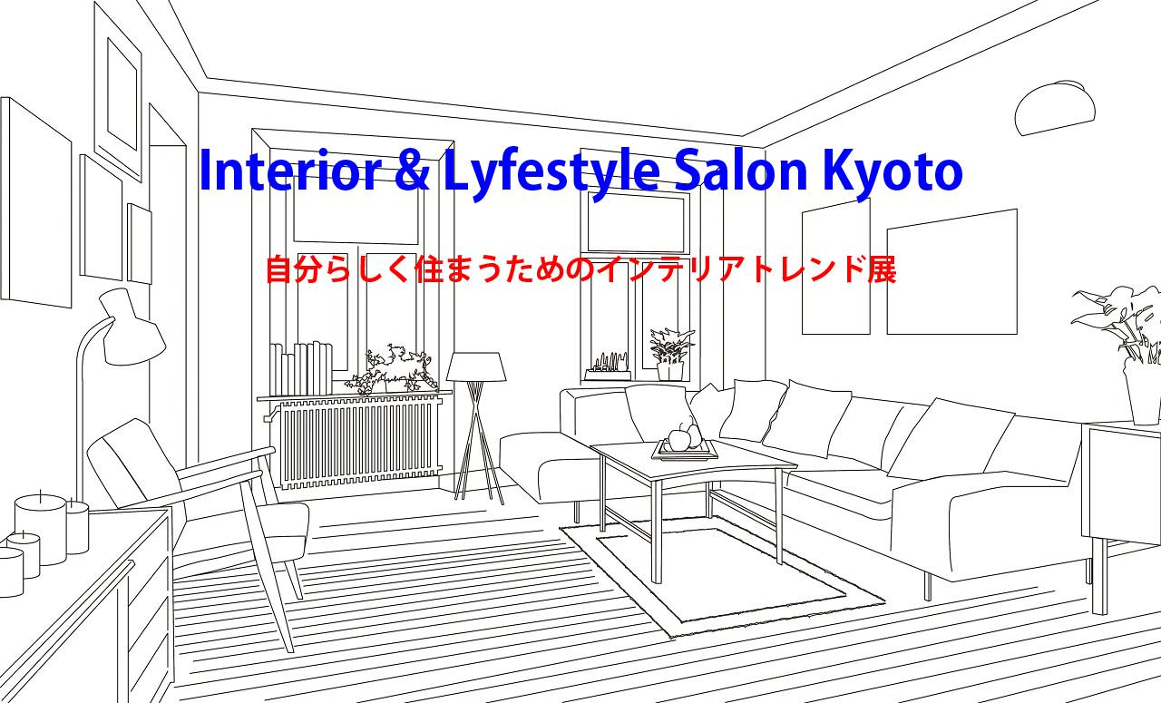 Interior & Lifestyle Salon Kyoto