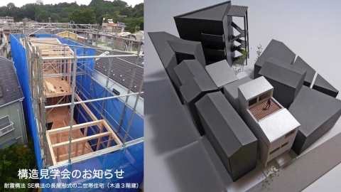 耐震構法SE構法の構造見学会 細長変形地の二世帯コートハウス