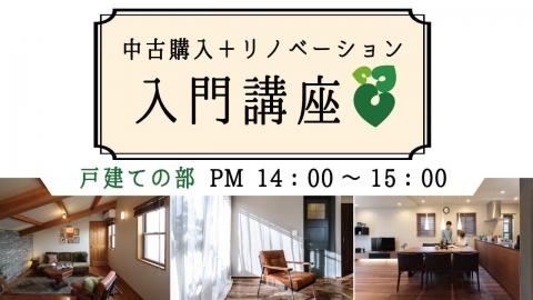 9月30日(土)中古物件購入+リノベーション入門講座「戸建ての部」