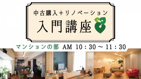 9月30日(土)中古物件購入+リノベーション入門講座「マンションの部」