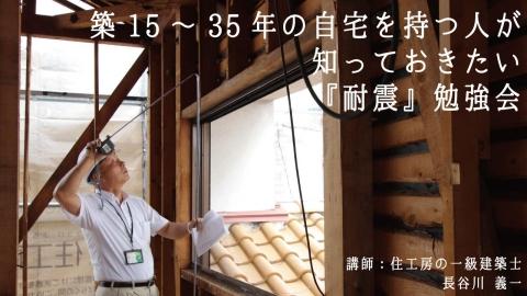 10/7(土)築15~35年の自宅を持つ人が知っておきたい『耐震』勉強会