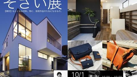 『そざい展』住宅無料相談会 + 完成から8年後の内覧会 + 革製品の展示販売会 同時開催!