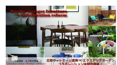 北欧ヴィンテージ家具×エクステリアガーデン コラボレーション体験会開催!