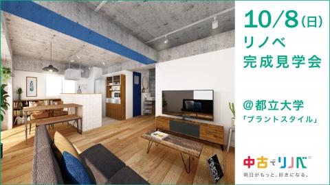 10/8(日) 完成物件見学会@都立大学
