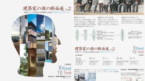 建築家の頭の断面展 vol.2 〜水廻りアイデアブック〜