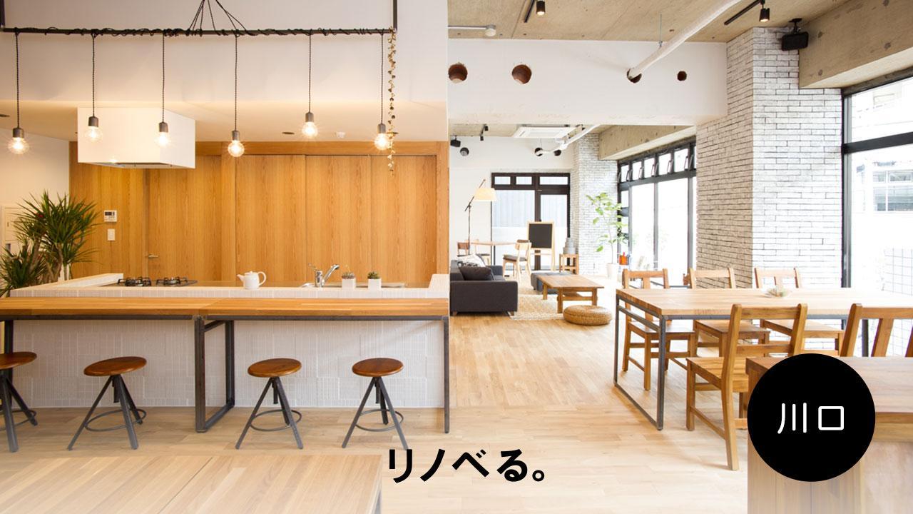 【10/7   in埼玉川口】「住宅購入+リノベーション、知っておきたい基礎知識」
