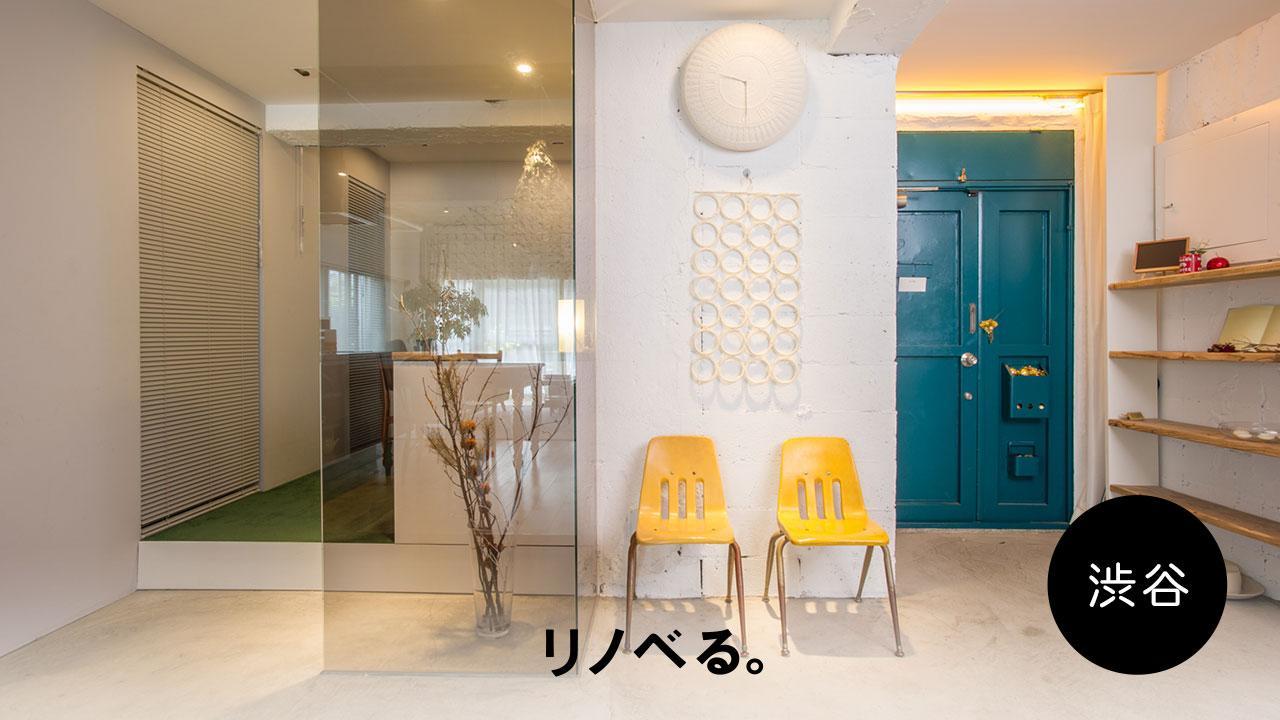 【10/9  in渋谷】物件サイトで探していても見つからない? リノベーション向き物件の上手な探し方講座