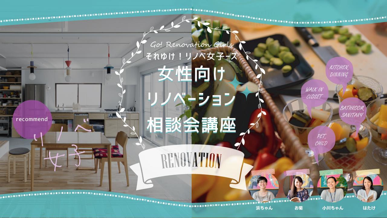 10/2~10/7 女性向けリノベーション相談会講座(個別無料)