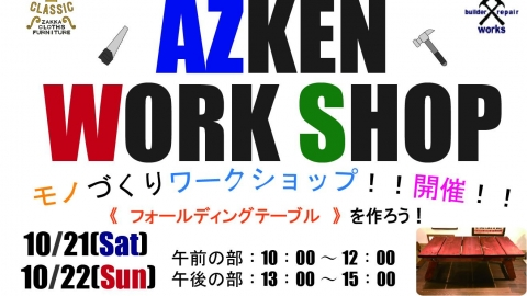 AZKEN WORKSHOP ~オリジナルフォールディングテーブルを作ろう!~