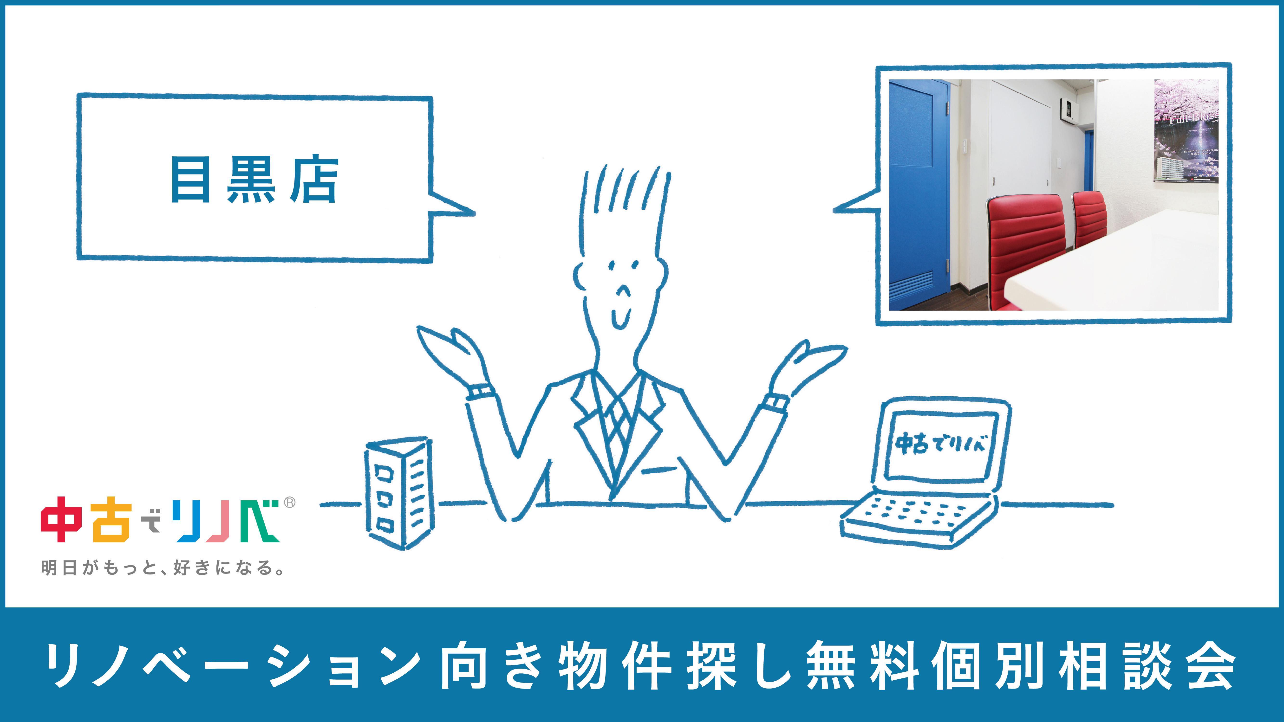 【10/7(土)8(日)   in目黒】リノベーション向き物件探し無料個別相談会