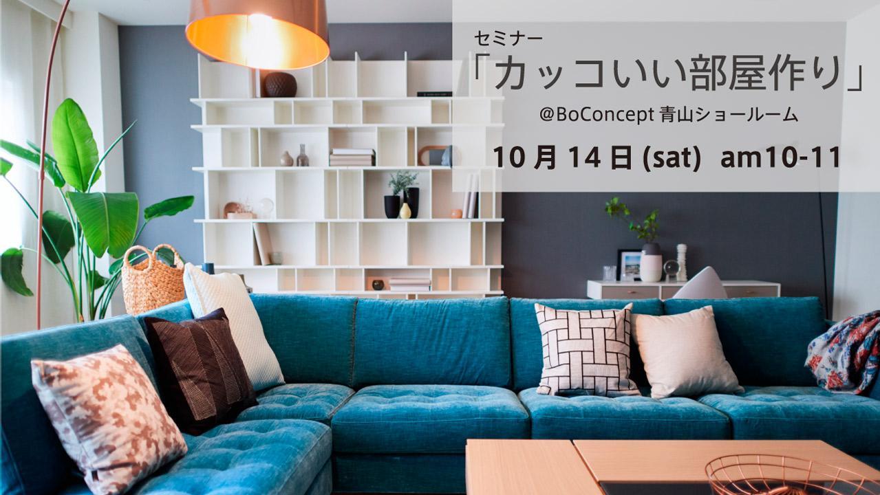 『カッコいい部屋づくり』セミナー @BoConcept青山ショールーム