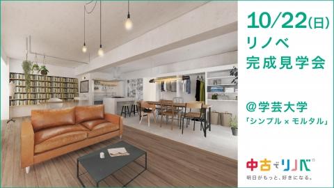 10/22(日) 完成物件見学会@学芸大学