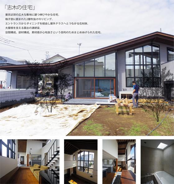 志木の住宅 内覧会