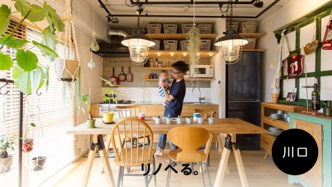 【10/22   in埼玉川口】 ≪0~3才児の≫パパとママのためのリノベーション超基礎セミナー