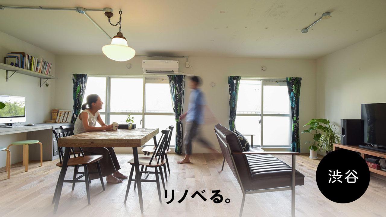 【10/15  in渋谷】「資金計画から学べる!『マイホーム購入+リノベーション』基礎講座」