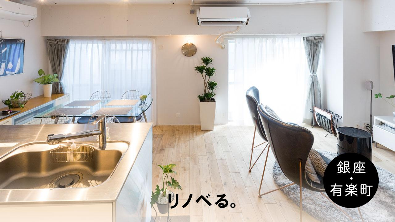 【10/14 in 銀座・有楽町】「住宅購入+リノベーション、知っておきたい基礎知識」