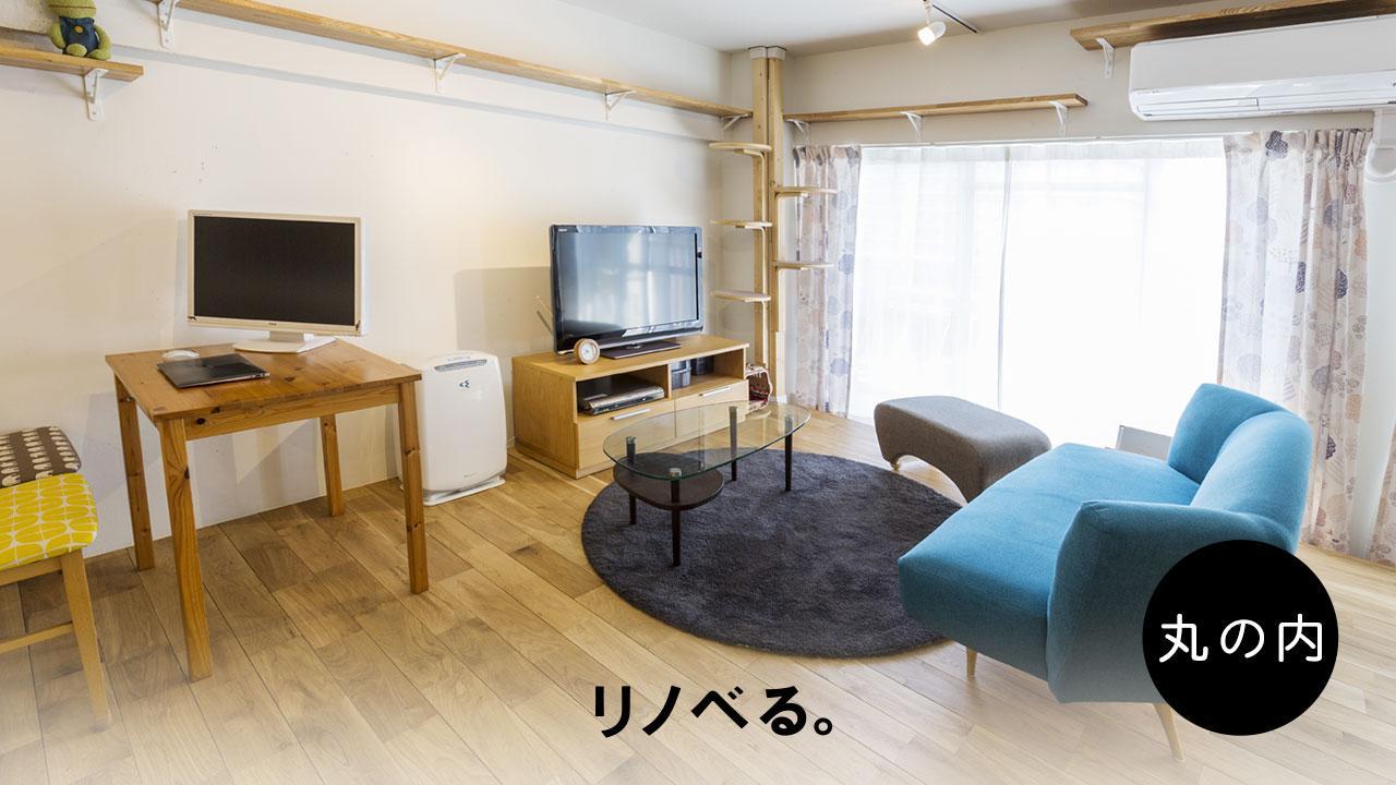 【10/17  in名古屋】「《シングル限定!》28歳からの 将来を見据えた住宅購入リノベ基礎講座」