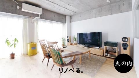 【10/21  in名古屋】「《来年3月中にお引越しを考えている方必見!》スケジュール逆算から考える、住宅購入+リノベーション 基礎知識」