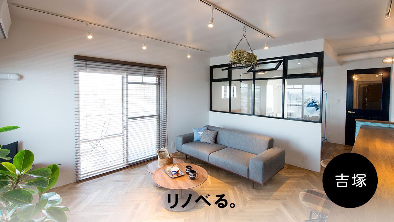 【10/14  in福岡】「住宅購入+リノベーション、知っておきたい基礎知識」