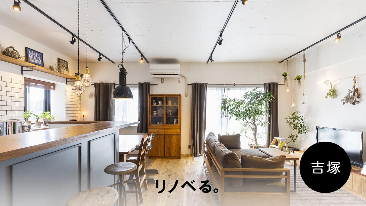 【10/21 in福岡】物件サイトで探していても見つからない? リノベーション向き物件の上手な探し方講座