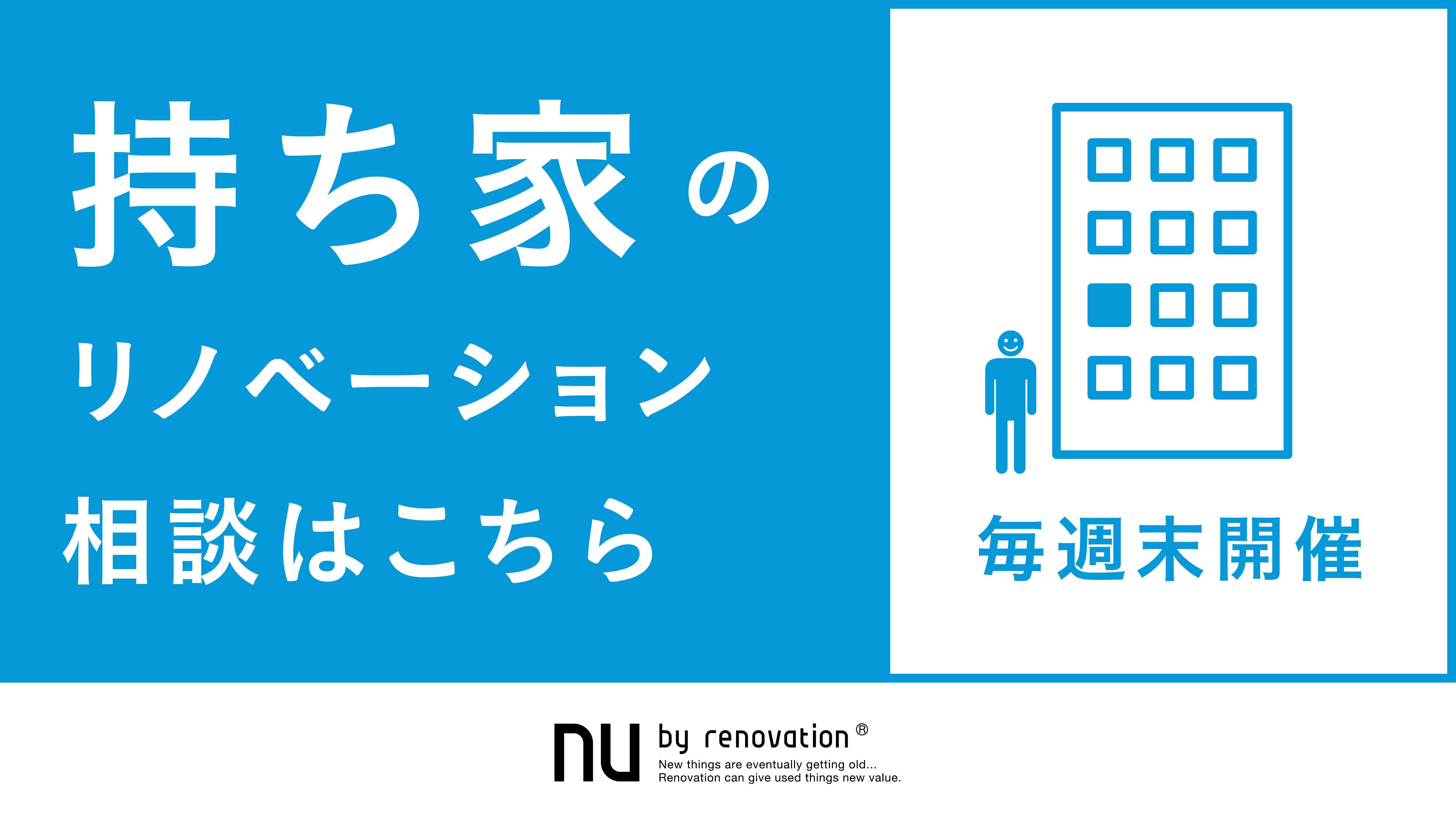 【10/7(土)8(日)9(月・祝) in恵比寿】持ち家のリノベーション相談はこちら